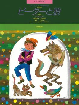 Peter and the Wolf (Piano Duet) (HL-50490670)