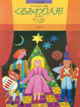 The Nutcracker (Picture Book) (Piano Duet) (HL-50603266)