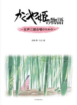 The Tale of the Princess Kaguya: Female Voice and Piano (HL-49045954)